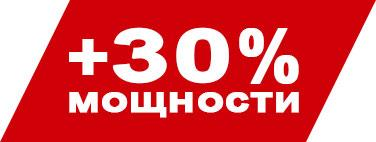 +30% мощности